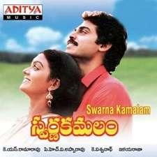 Swarna Kamalam