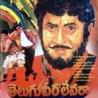 Telugu Veera Levara