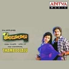 Thamboolalu