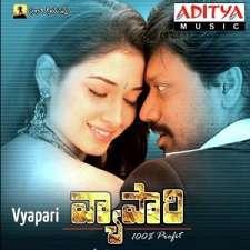 Vyapaari
