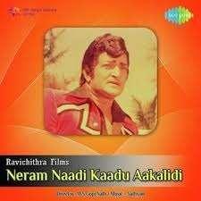 Neram Naadhi Kaadhu Aakalidhi