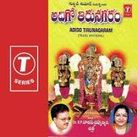 Adigo Tirunagaram