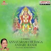 Annavaram Chudaga Andaru Randi