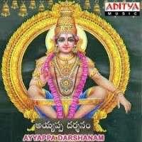 Ayyappa Darshanam