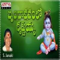 Brundavanamlo Krishnayya