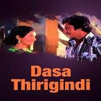 Dasa Thirigindi