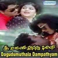 Dhagudu Moothala Dampathyam