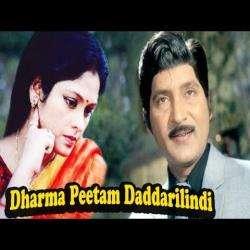 Dharma Peetam Dhadharillindhi