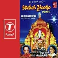 Kaliyuga Vaikuntam Tirumala