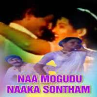 Naa-Mogudu-Naake-Sontham