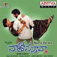 Naatho Vasthava